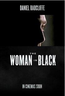Постер к фильму Женщина в черном