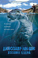 Динозавр Ми-Ши: хозяин озера