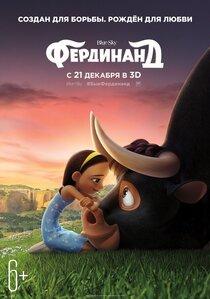 Постер к фильму Фердинанд