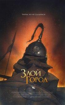 Постер к фильму Злой город