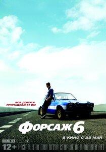 Форсаж 6 IMAX
