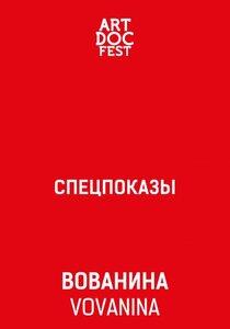 Постер к фильму ВоваНина