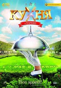 Постер к фильму Кухня в Париже