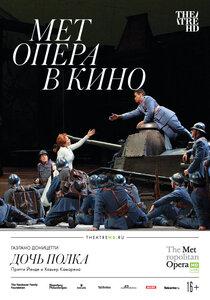 Постер к фильму TheatreHD: Дочь полка