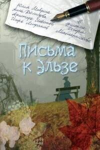 Постер к фильму Письма к Эльзе
