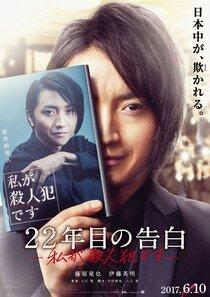 Постер к фильму Признание убийцы