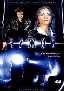 Постер к фильму Чужой