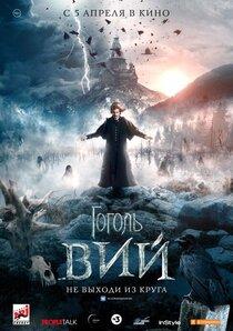 Постер к фильму Гоголь. Вий