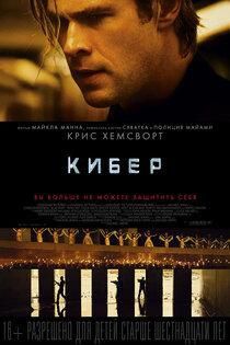 Постер к фильму Кибер