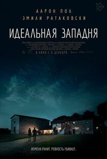 Постер к фильму Идеальная западня