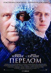 Постер к фильму Перелом