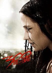 Постер к фильму 300 спартанцев: Расцвет империи IMAX 3D