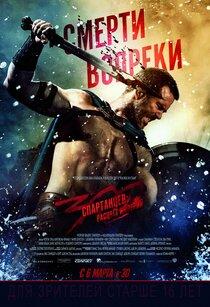 300 спартанцев: Расцвет империи IMAX 3D