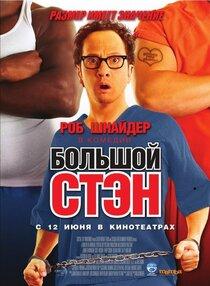 Постер к фильму Большой Стэн