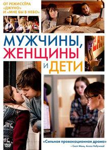 Постер к фильму Мужчины, женщины и дети