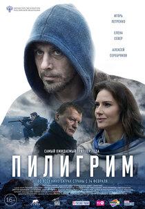 Постер к фильму Пилигрим