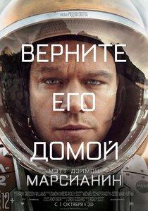 Постер к фильму Марсианин