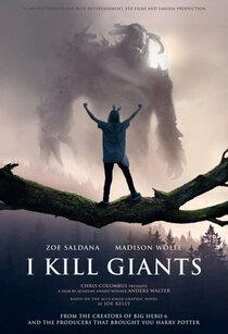 Я сражаюсь с великанами