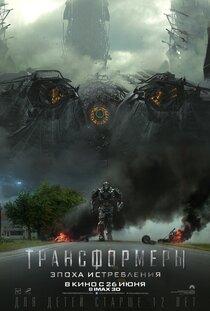 Трансформеры: Эпоха истребления IMAX 3D