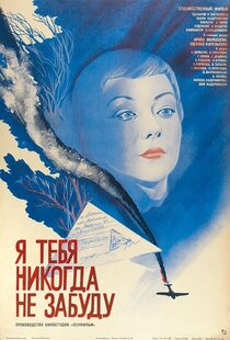 Постер к фильму Я тебя никогда не забуду