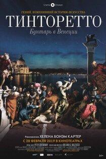 Постер к фильму Тинторетто: Бунтарь в Венеции