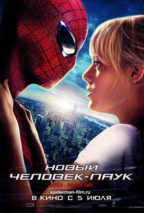 Новый Человек-паук 3D