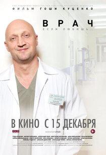 Постер к фильму «Врач»