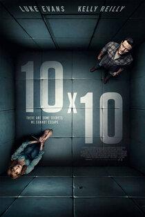 Постер к фильму 10 на 10