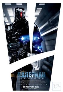 Постер к фильму Валериан и город тысячи планет