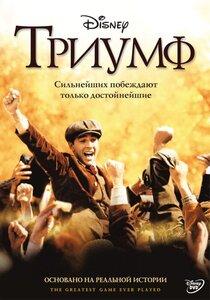 Постер к фильму Триумф