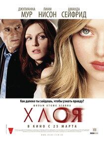Постер к фильму Хлоя