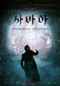 Постер к фильму Сваха