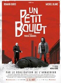 Постер к фильму Киллер поневоле