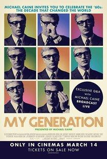 Постер к фильму Мое поколение