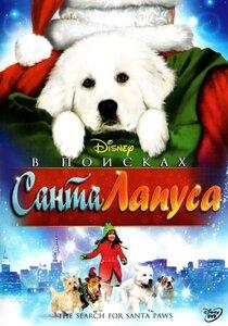 Постер к фильму В поисках Санта-Лапуса