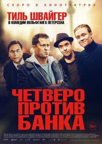 Постер к фильму Четверо против банка