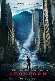 Постер к фильму Геошторм