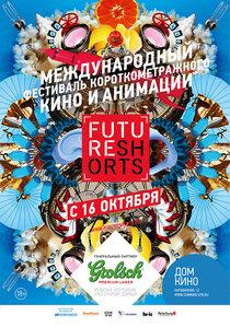 """Future Shorts. Программа """"Бархатный сезон-2013"""""""