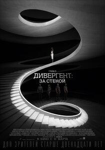 Дивергент, глава 3: За стеной IMAX