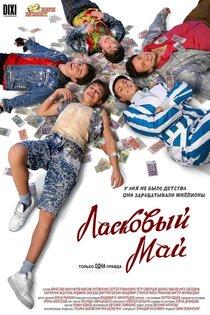 Постер к фильму Ласковый май