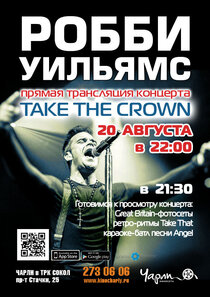 Робби Уилльямс: Take the Crown Stadium Tour