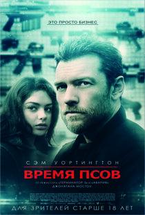Постер к фильму Время псов