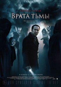 Постер к фильму «Врата тьмы»
