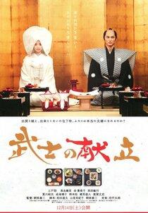 Сказка о самурайской кухне. История настоящей любви