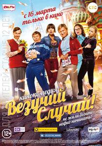 Постер к фильму Везучий случай