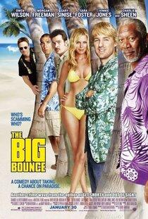 Постер к фильму Большая кража