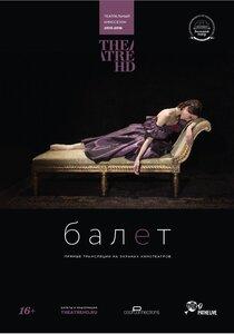 Постер к фильму TheatreHD: Дон Кихот