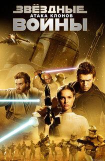 Звездные Войны: Эпизод II - Атака клонов