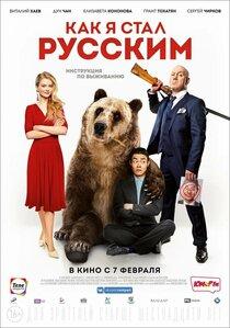 Постер к фильму Как я стал русским