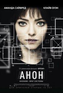 Постер к фильму Анон